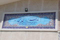 iraneman-golestan-schools-20 at 2.55.57 PM